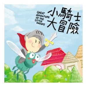荃灣大會堂場地伙伴計劃—明日藝術教育機構《小騎士大冒險》