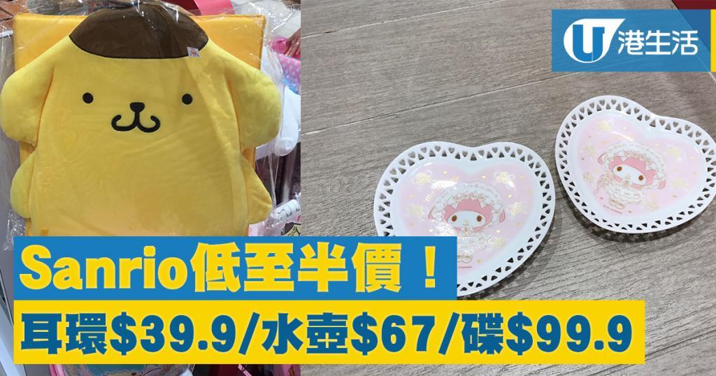 Sanrio低至半價!耳環$39.9/水壺$67/飾物碟$99.9