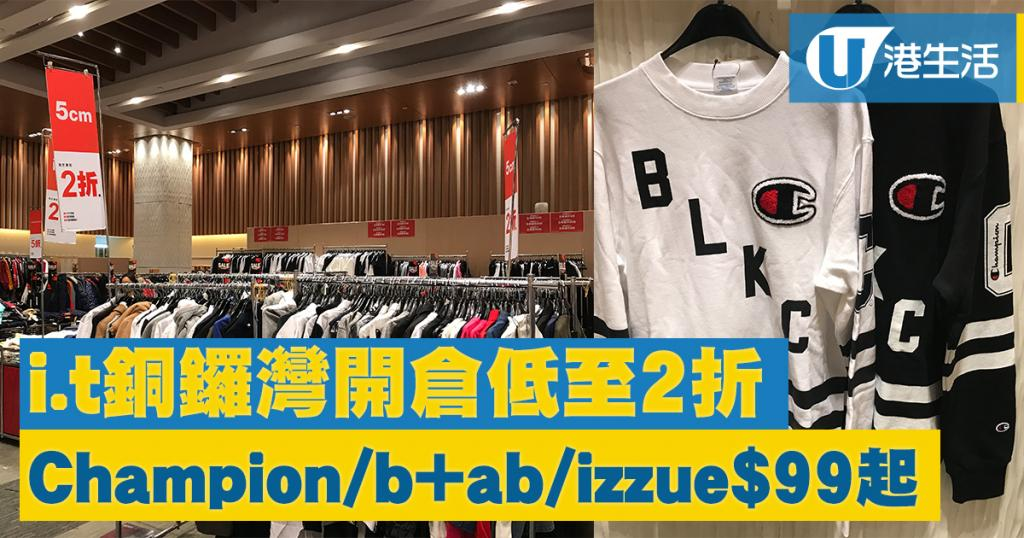 i.t銅鑼灣開倉低至2折 Champion/b+ab/izzue$99起