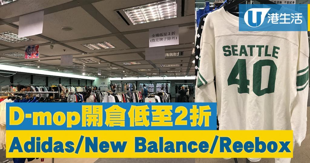 D-mop開倉低至2折 Adidas/New Balance/Reebox/Converse