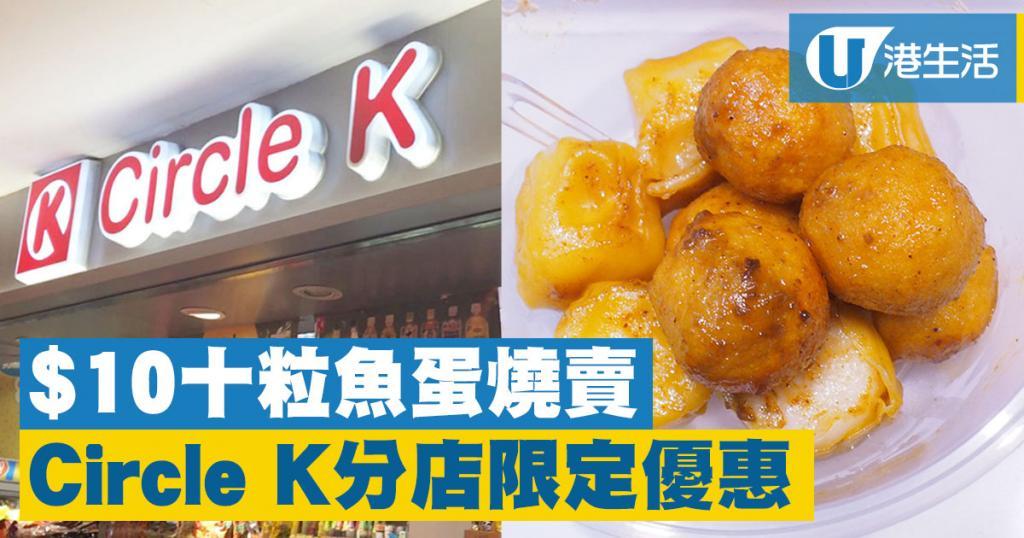 Circle K 小食站分店限定優惠 $10十粒魚蛋燒賣