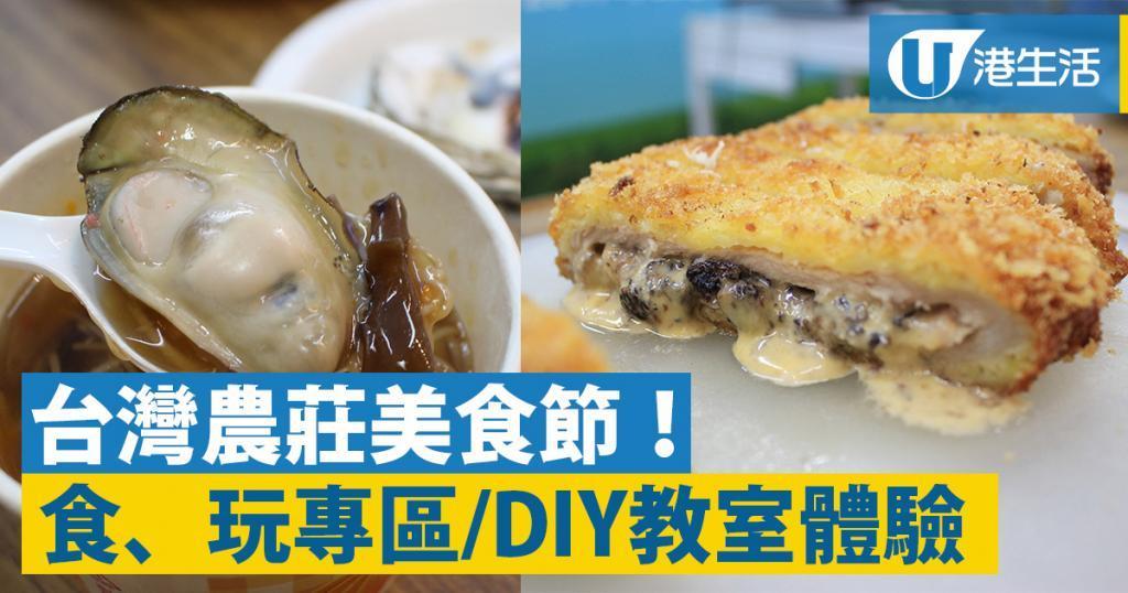 週末台灣美食節 食、玩4大專區率先睇