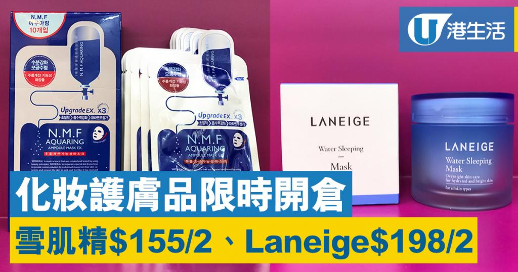 化妝護膚品限時開倉!雪肌精$155/2、Laneige$198/2