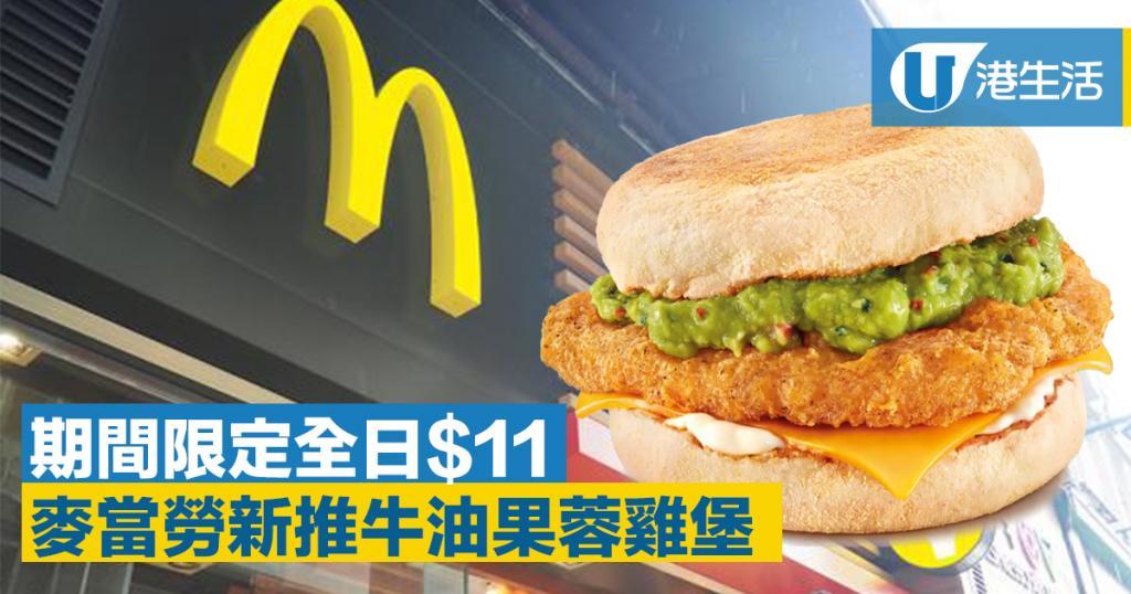 麥當勞期間限定新飽!牛油果蓉雞堡全日$11