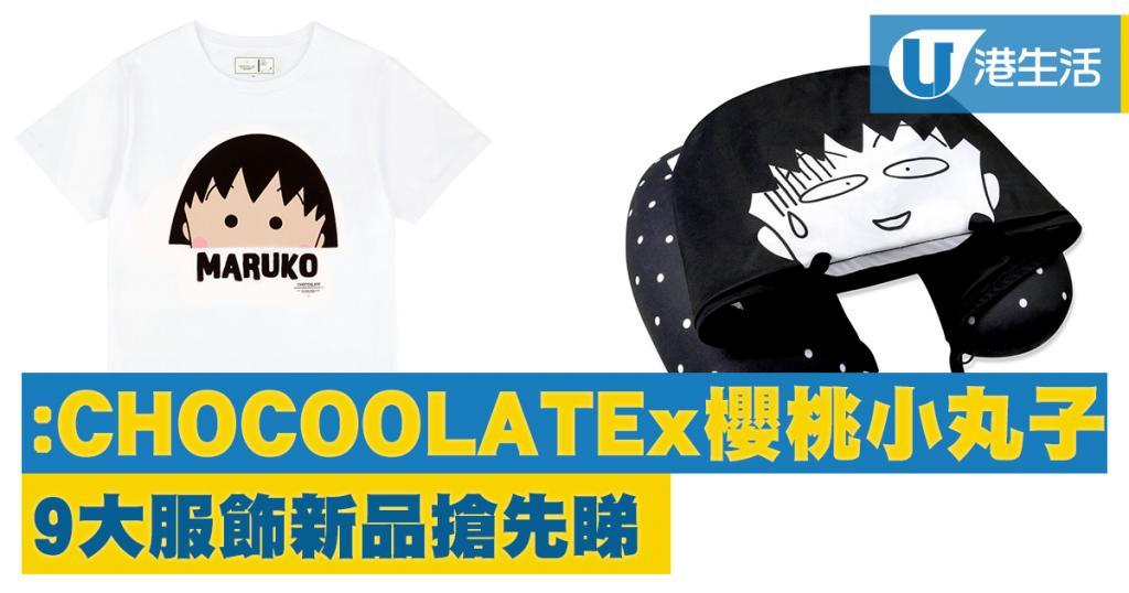 :CHOCOOLATE x櫻桃小丸子 9大服飾新品逐件睇