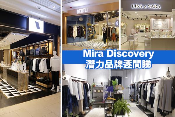 本地新晉潮流品牌率先睇 - Mira Discovery