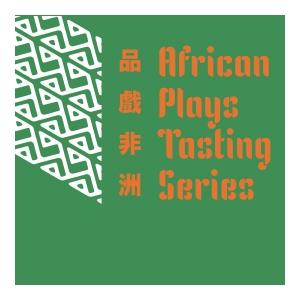 世界文化藝術節2017節目:品戲非洲:國際演藝評論家協會(香港分會)《拼死阻止》