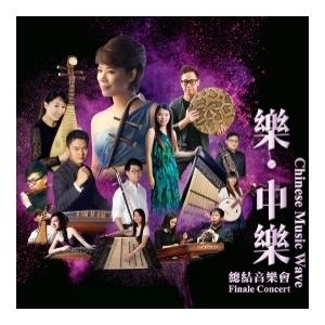 2017社區文化大使─華夏音樂促進會「樂・中樂」總結音樂會
