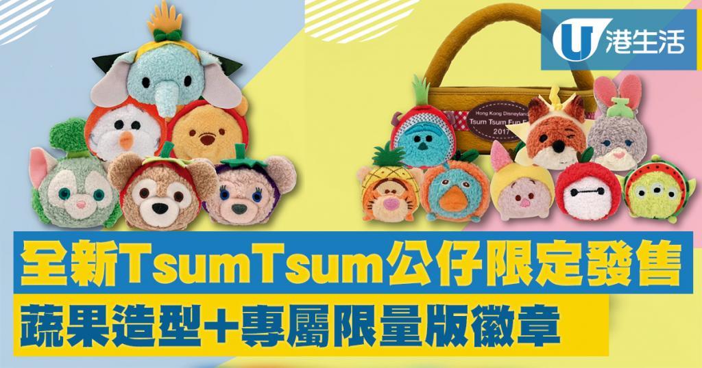全新造型Tsum Tsum公仔限定發售!蔬果造型+專屬限量版徽章