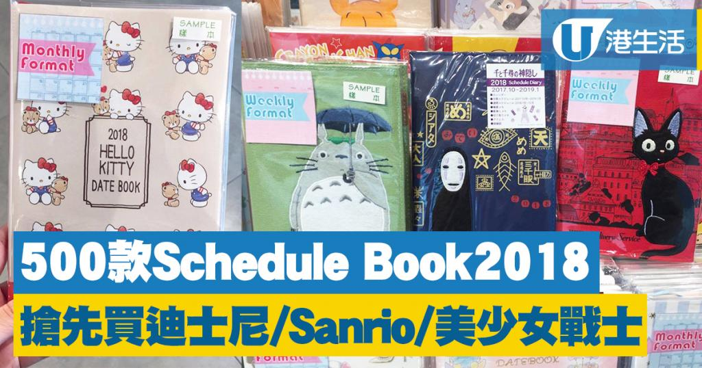 500款Schedule Book 2018!搶先買迪士尼/Sanrio/美少女戰士