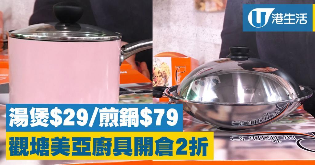 觀塘美亞廚具開倉2折!湯煲$29/煎鍋$79