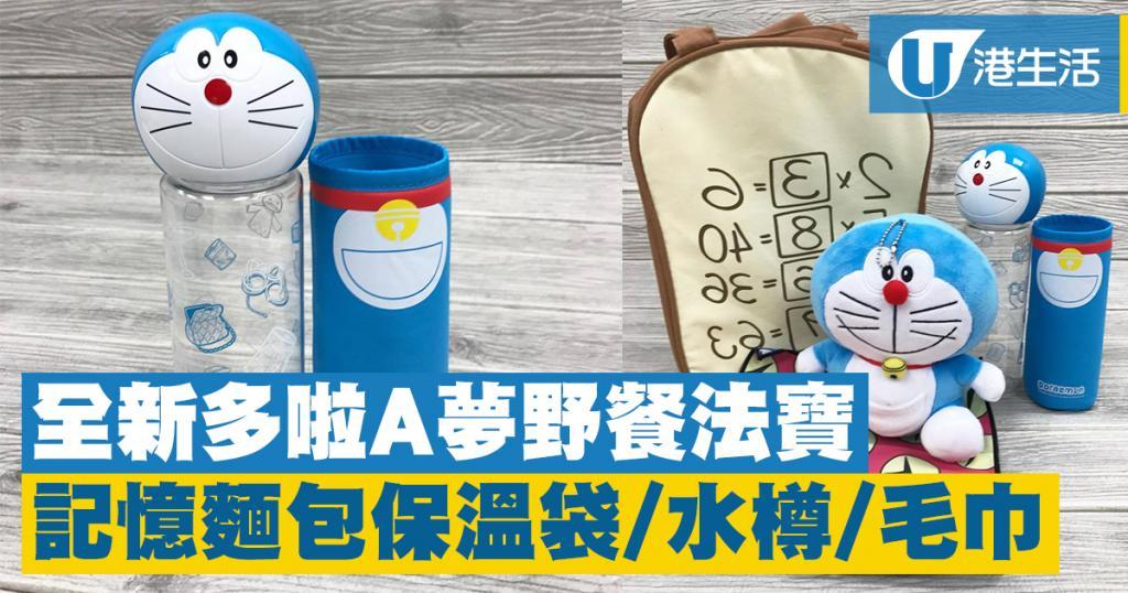 全新多啦A夢野餐法寶 記憶麵包保溫袋/水樽/毛巾