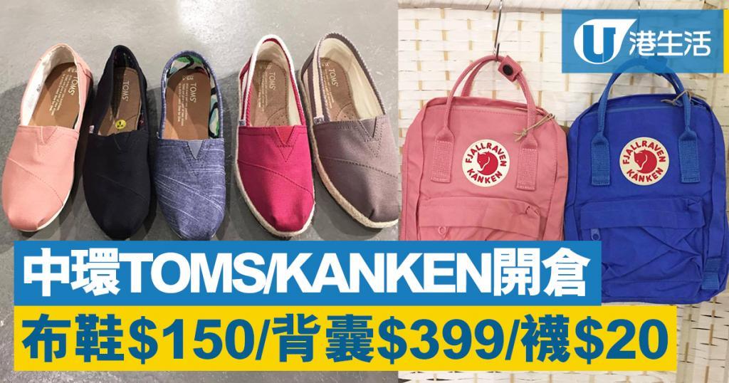 中環TOMS/KANKEN開倉!布鞋$150/背囊$399/襪$20