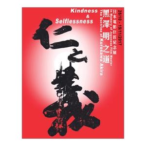 《座談會》─ 世界電影經典回顧 2017「日本電影巨匠紀念展︰仁與義—黑澤明之道」