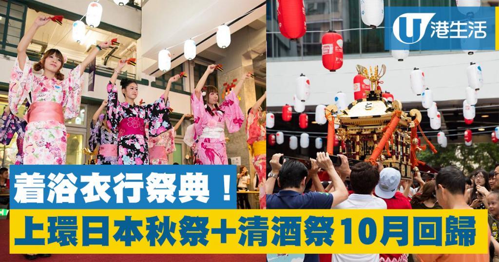 上環緣日日本秋祭+酒祭10月回歸 着浴衣行祭典!