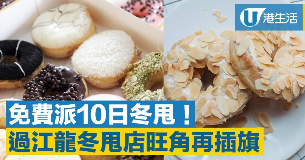 過江龍冬甩店旺角插旗 免費派足10日冬甩!