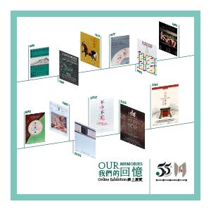 我們的回憶 — 香港藝術館55周年網上展覽