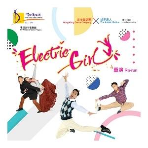 荃灣大會堂場地伙伴計劃—香港舞蹈團《Electric Girl》(重演)