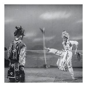 《斷橋產子》- 影畫早晨:刀馬黑牡丹.于素秋