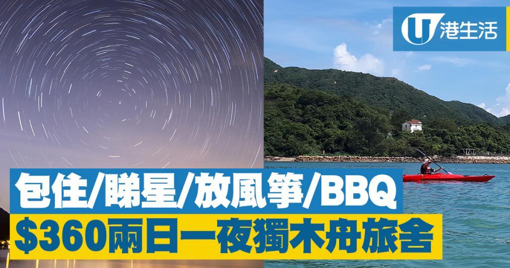 $360兩日一夜獨木舟旅舍!包住/睇星/放風箏/BBQ