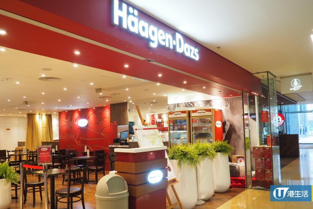 Häagen-Dazs外賣甜品杯買一送一 10日限定!