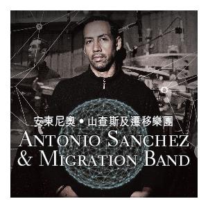 爵士‧樂系列:安東尼奧‧山查斯及遷移樂團