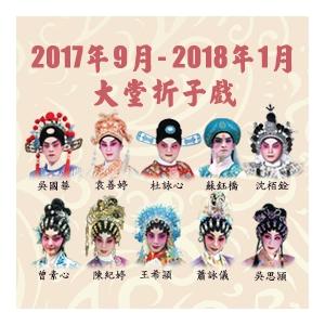 元朗劇院場地伙伴計劃︰香港梨園舞台-免費大堂粵劇折子戲演出