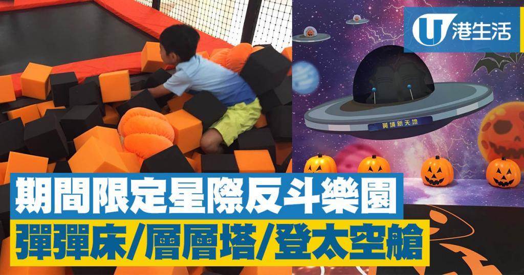期間限定星際反斗樂園!彈彈床/層層塔/登太空艙