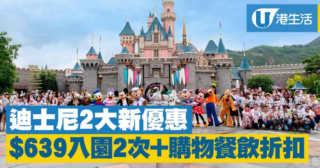 迪士尼2大新優惠!$639入園2次+購物餐飲折扣