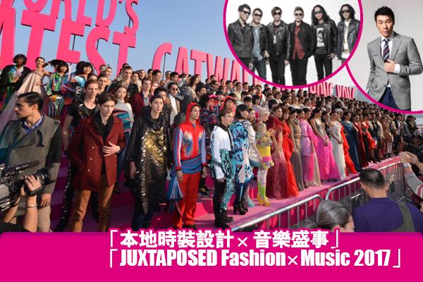 本地時裝設計x音樂盛事「JUXTAPOSED Fashion x Music 2017」