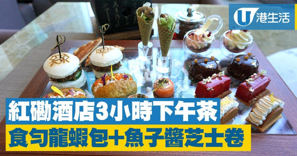 紅磡酒店3小時下午茶 食勻龍蝦包+魚子醬芝士卷