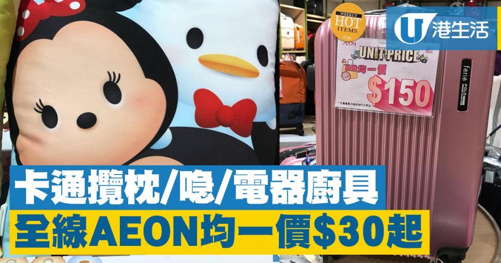全線AEON均一價$30起!卡通攬枕/喼/電器廚具