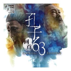 《孔子‧回首63》