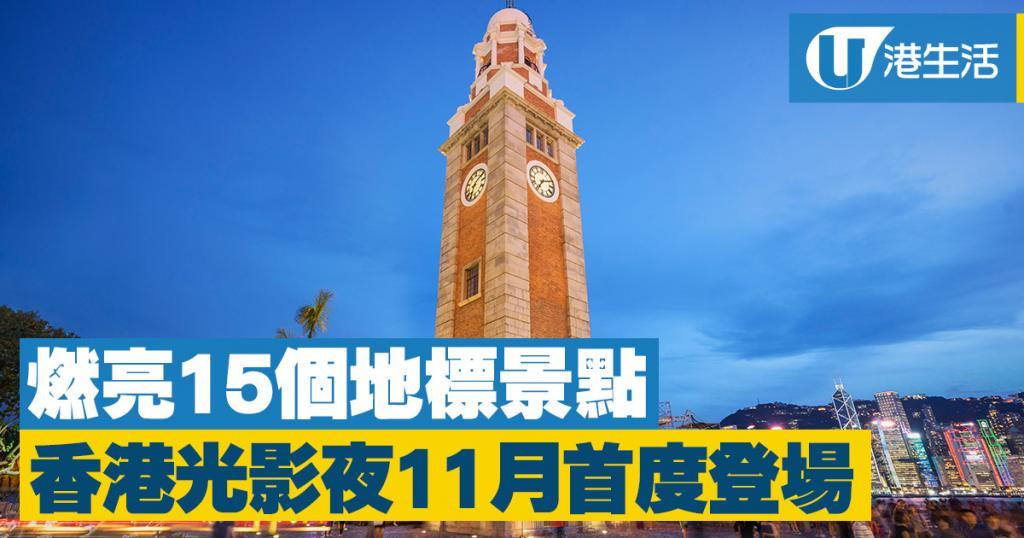 香港光影夜11月首度登場!燃亮15個地標景點