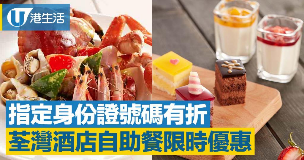 荃灣酒店自助餐周年優惠 指定身份證號碼有折!