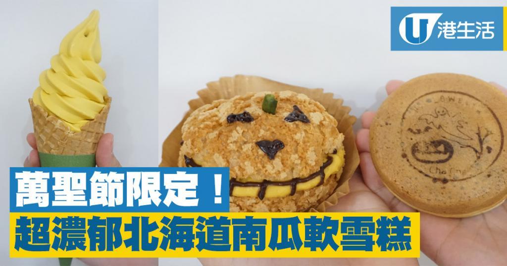 萬聖節限定!超濃郁北海道南瓜軟雪糕