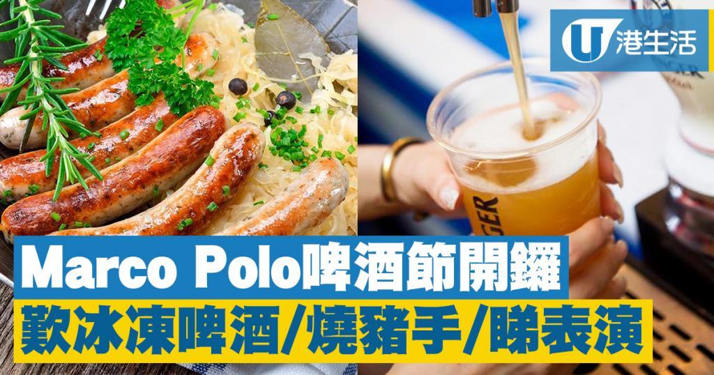 尖沙咀Marco Polo 啤酒節開鑼!歎冰凍小麥啤/德國腸/音樂表演