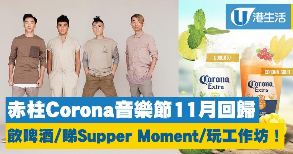 赤柱Corona音樂節 11月回歸 飲啤酒/睇Supper Moment/玩工作坊!