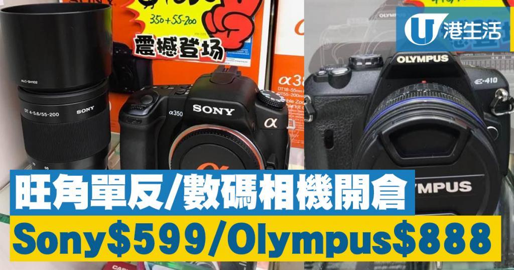 旺角單反/數碼相機開倉!Sony$599/Olympus$888