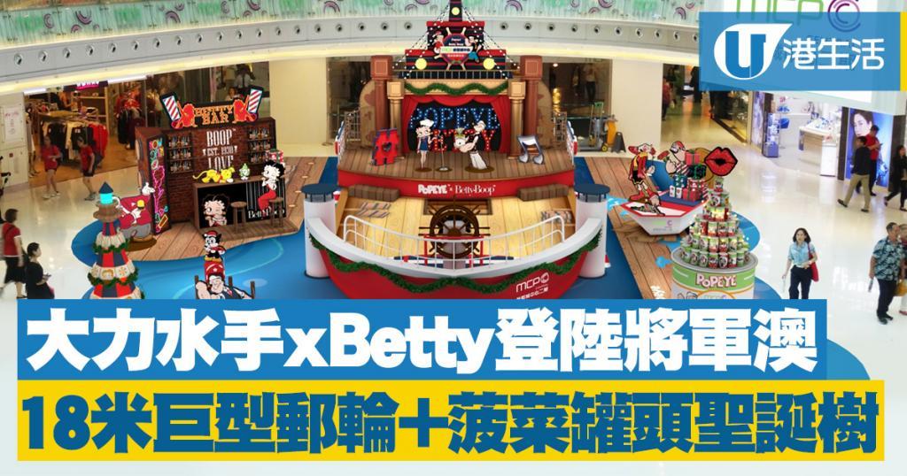 大力水手聖誕Party登場!18米巨型郵輪+菠菜罐頭聖誕樹