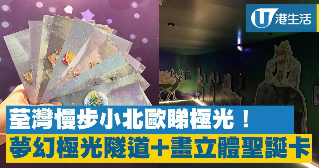 荃灣慢步小北歐睇極光!夢幻極光隧道+畫立體聖誕卡