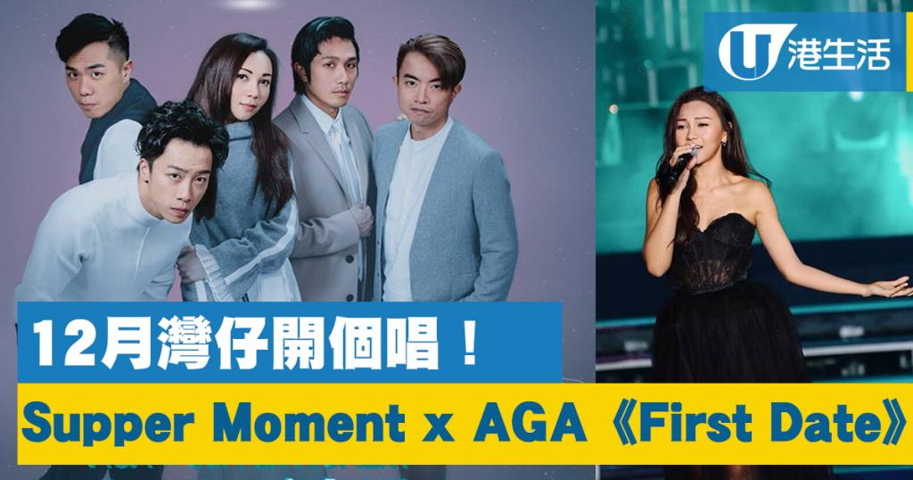 Supper Moment x AGA《First Date》 12月灣仔開個唱!
