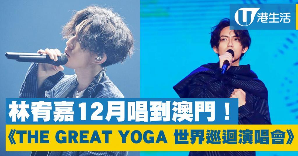 林宥嘉《THE GREAT YOGA 世界巡迴演唱會》12月唱到澳門!