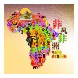 世界文化藝術節特備戶外節目—非凡非洲