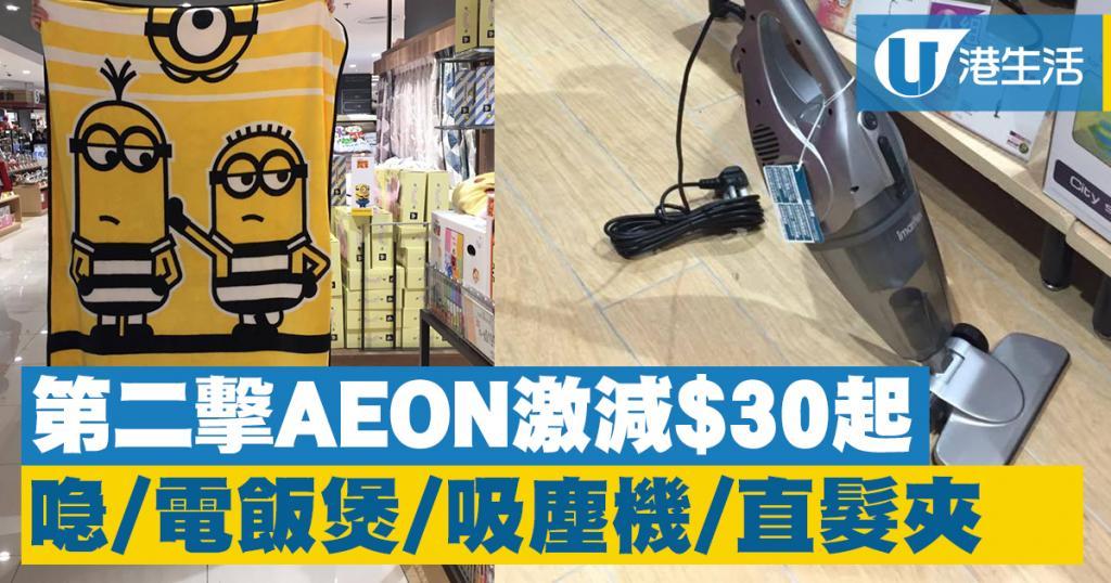 第二擊AEON激減$30起!喼/電飯煲/吸塵機/直髮夾