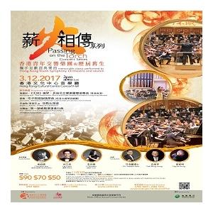 音樂事務處40周年誌慶節目-《薪火相傳》系列-香港青年交響樂團音樂會