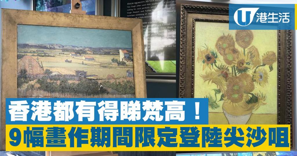 香港都有得睇梵高!9幅畫作期間限定登陸尖沙咀
