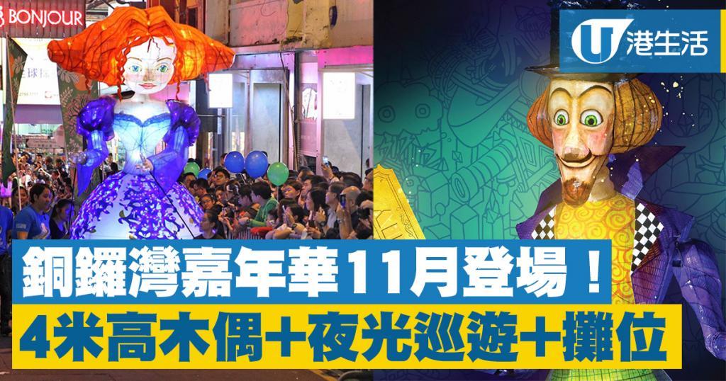 銅鑼灣嘉年華11月登場!4米高木偶+夜光巡遊+攤位