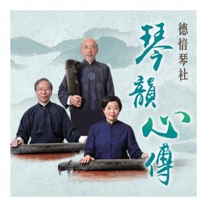 德愔琴社《琴韻心傳:蘇思棣古琴獨奏音樂會》