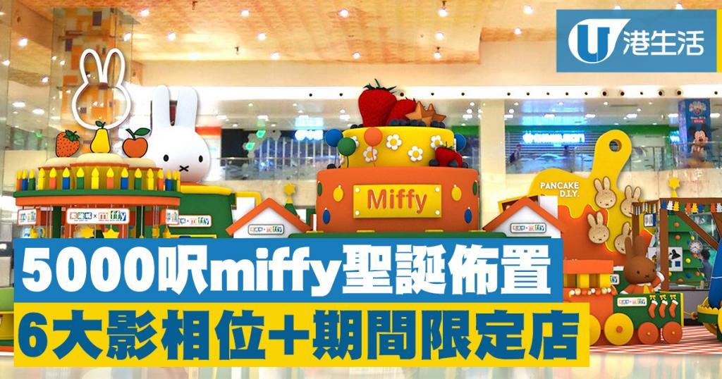 5000呎miffy聖誕佈置!7大影相位+期間限定店